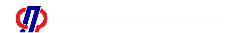Союз персионеров России по Москве